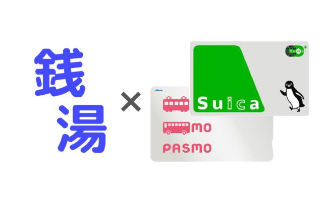 銭湯×交通系マネー