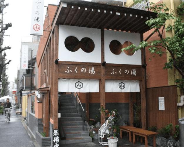 ふくの湯_入口_