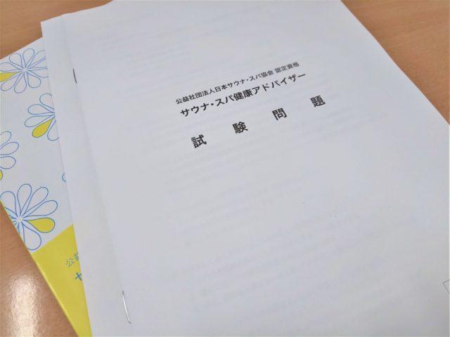 サウナ・スパ健康アドバイザー_回答用紙