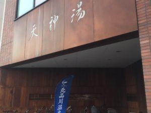 天神湯_入口_品川区