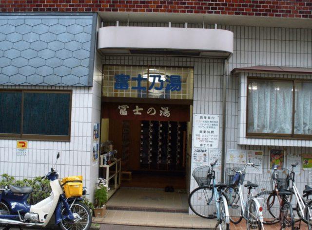 富士乃湯_外観_綱島駅
