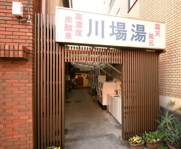 川場湯_入口_練馬区