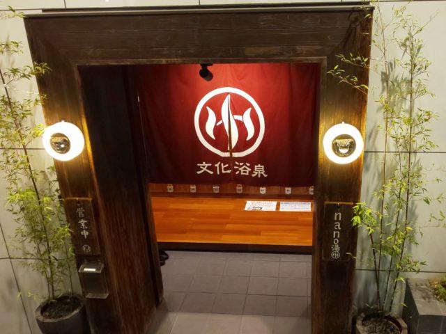 文化浴泉_入口_朝から営業している銭湯