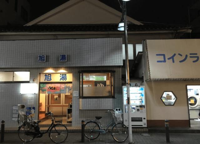 旭湯_都立大学駅
