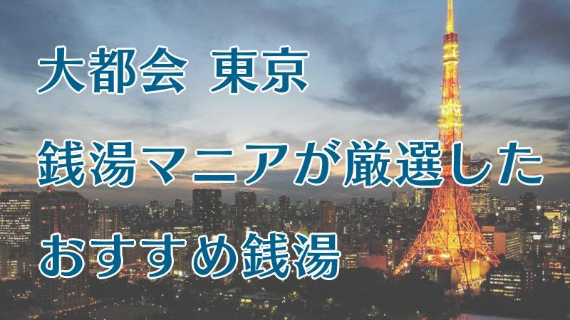 東京おすすめ銭湯_アイキャッチ