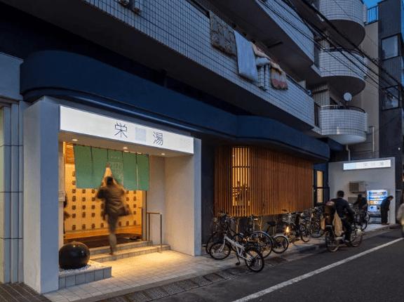 栄湯_新宿区の銭湯