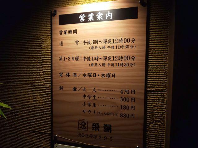 栄湯_案内_渋谷区