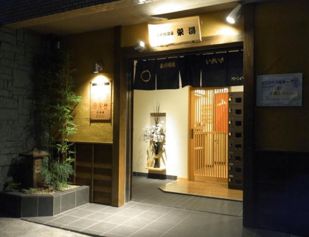栄湯_渋谷区の銭湯