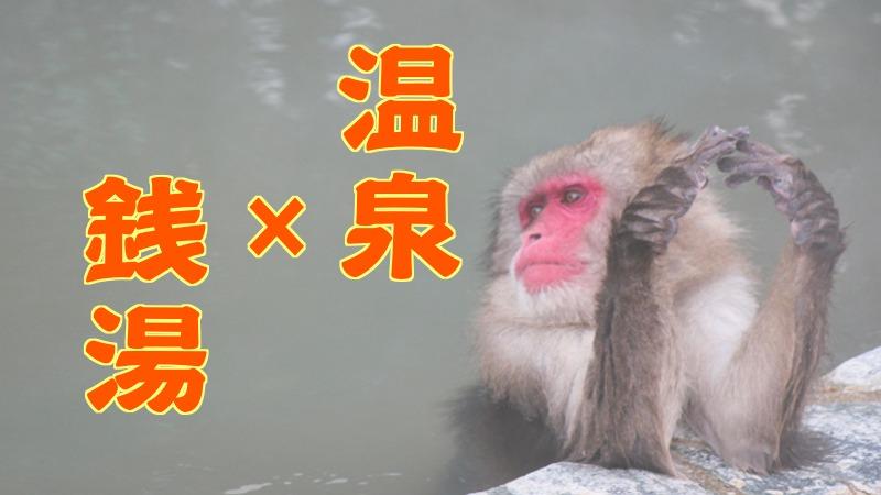 温泉銭湯_アイキャッチ