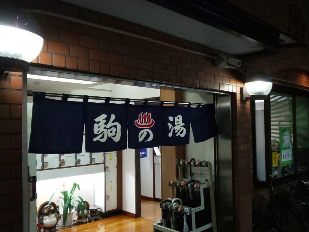 駒の湯_世田谷区の銭湯