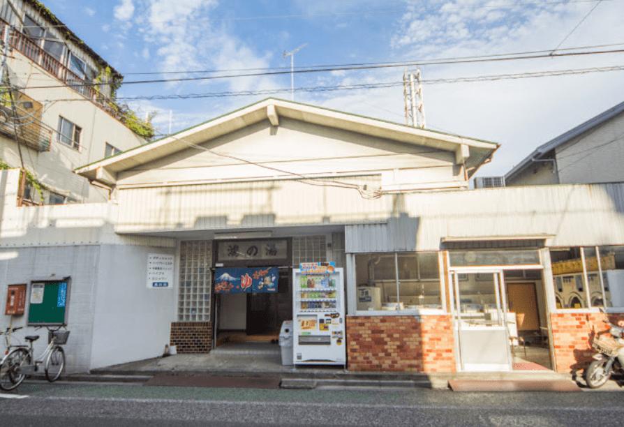 鴻の湯(荒川区:銭湯)