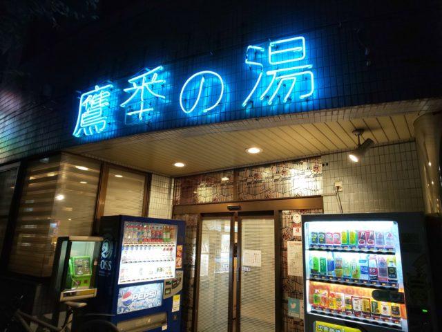 鷹番の湯_学芸大学駅
