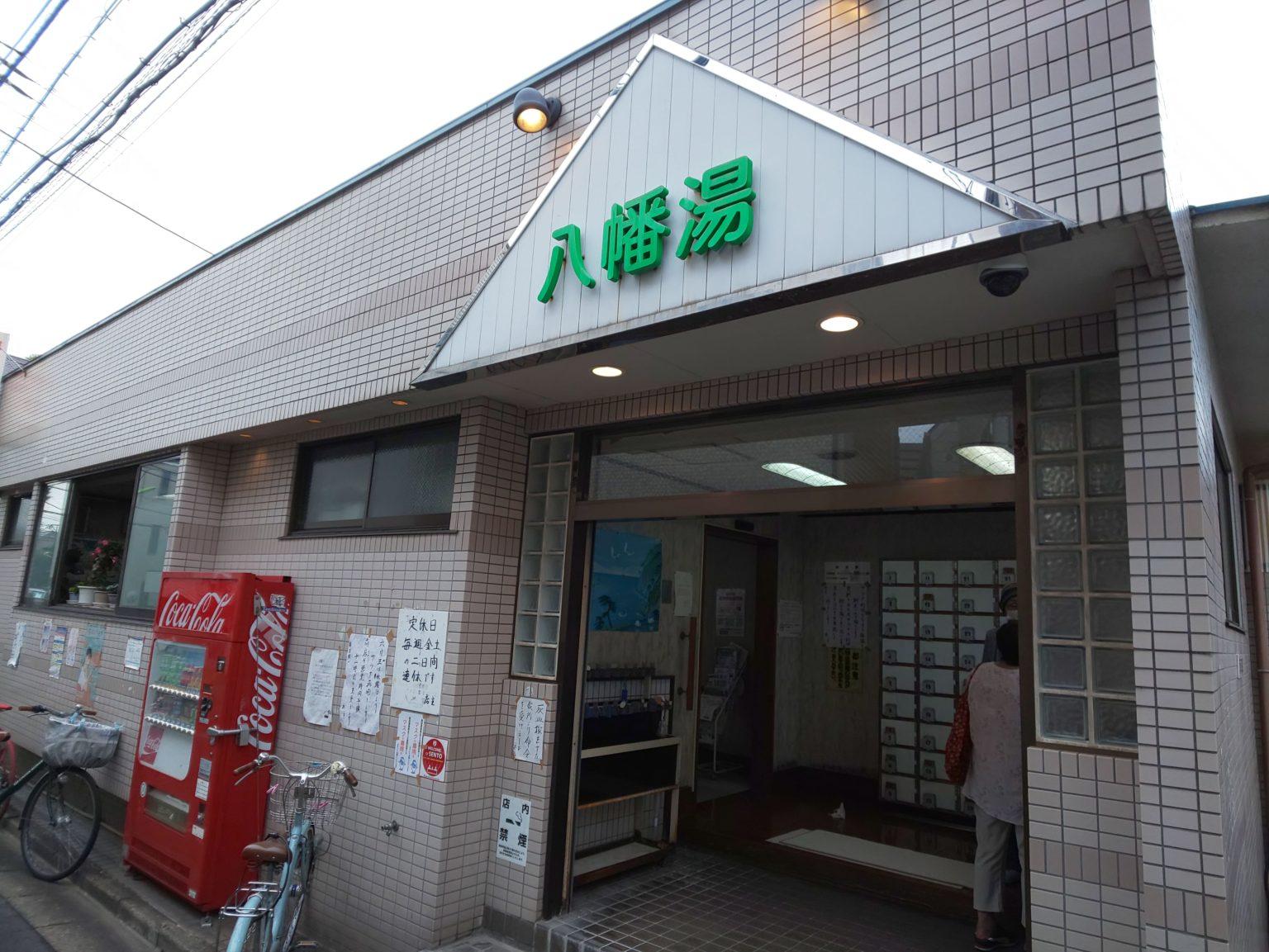 八幡湯_入口_世田谷区